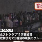 激震!!!歌舞伎町ホスト、エアーグループ会長逮捕の真相!