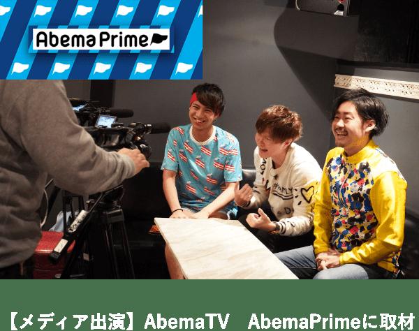 【メディア出演】AbemaTV AbemaPrimeに取材