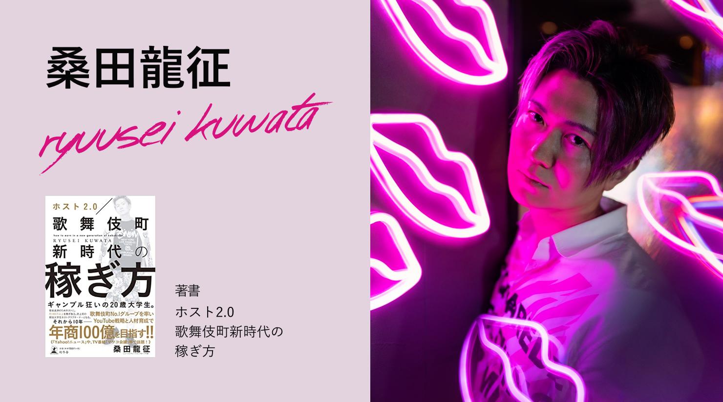 桑田龍征 著書「ホスト2.0 歌舞伎町新時代の稼ぎ方」