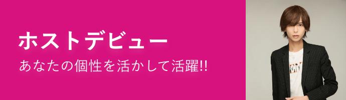 ホストデビュー あなたの個性を活かして活躍!!