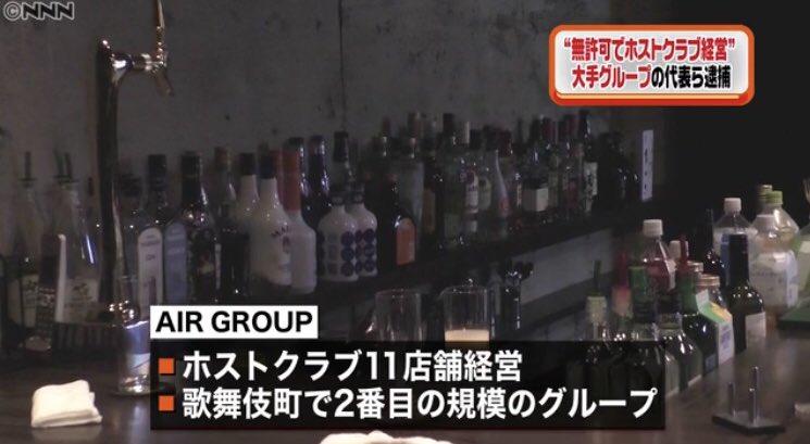 エアーグループ会長が逮捕?!
