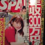 週刊SPA!ホストクラブ2.0に「ニュージェネ体操」が特集された!!