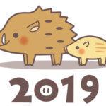 新年のあいさつと今年の抱負