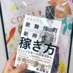 【ホスト2.0出版記念】本の中身大公開!!!