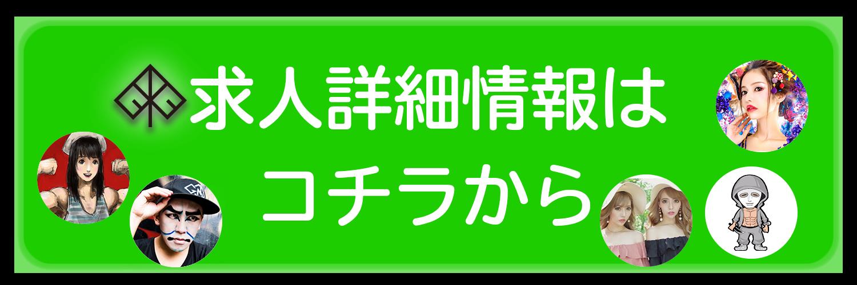NGG公式LINE@で求人詳細をGET