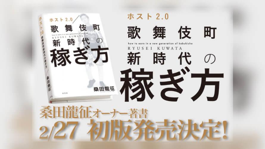【重版決定!】桑田オーナー著書「ホスト2.0」発売!そして…!!