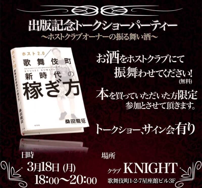 ホスト2.0 〜 出版記念パーティー&注目の本タワー 〜│若くして稼ぐ ...