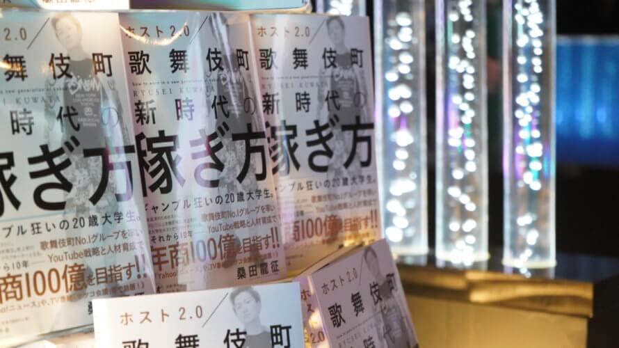 ホスト2.0  〜 出版記念パーティー&注目の本タワー 〜