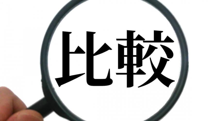 歌舞伎町と何が違う?六本木のホスト求人の給料や働き方の違い解説