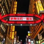 実際のところ歌舞伎町のホストは稼げる?歌舞伎町でホストするならこの求人だ!