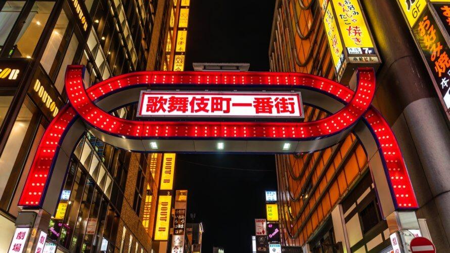 歌舞伎町のホスト求人を探すには?歌舞伎町は稼げる?