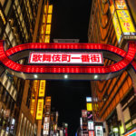 歌舞伎町によくいるホストのキャッチの仕事って何?
